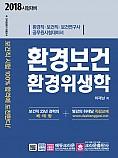 2018 환경보건(환경위생학)(환경직·보건직·보건연구사 공무원시험대비서)(개정9판 2쇄)