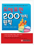 도해표현 200가지 원칙