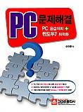 PC문제해결(PC응급처치+윈도우7최적화)
