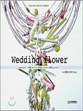누구나 쉽게 만드는 Wedding flower(웨딩 플라워)