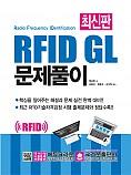 RFID GL 문제풀이 (초판 6쇄)