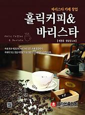 홀릭 커피&바리스타