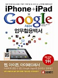 iPhone+iPad×Google Apps 업무활용백서