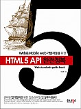 Web&Mobile web 개발자들을 위한 HTML5 API 완전정복