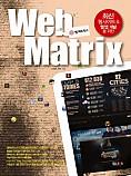 최신 웹사이트&웹앱 개발을 위한 WebMatrix(웹매트릭스)