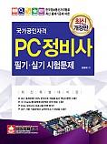 최신판 PC정비사 필기․실기 시험문제