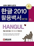 한글 2010 (2007 포함) 활용 백서