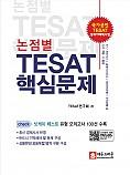 논점별 TESAT 핵심문제 / 경제이해력검증시험 (개정2판 5쇄)