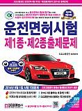 운전면허시험 제1종•제2종 출제문제 (2014년 9월 이후 시행 700문제)
