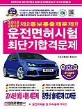 운전면허시험 최단기합격문제 제2종 보통 출제문제 (2014.9.1 시행)