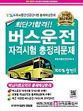 최단기합격!! 버스운전자격시험 총정리문제