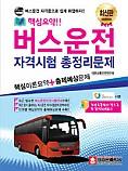 핵심요약 버스운전자격시험 총정리문제