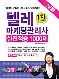 텔레마케팅관리사 1차 실전적중 1000제 (개정판 3쇄)