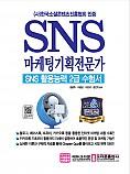 SNS 마케팅기획전문가(SNS 활용능력 2급 수험서)