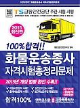 100%합격!! 화물운송종사 자격시험총정리문제(2015년 개정 법령 완전 수록!!)