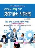 경력기술서 작성비법 / 헤드헌터가 전하는 재취업 100% 이직 성공비법 (초판 10쇄)