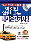 이것만 알면 나도 택시운전기사!! 서울지역 응시자용