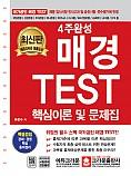4주 완성 매경 TEST 핵심이론 및 문제집 / 특별증정 경제·경영 핵심용어 정리 수록 (초판 4쇄)