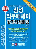 삼성직무에세이 합격작성비법 (개정판 2쇄)