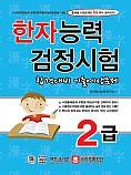 한자능력검정시험 2급 (개정2판 3쇄)
