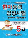 한자능력검정시험 5급 (개정3판 3쇄)