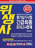 2016년 위생사 필기실기 시험 긴급최종모의고사문제(위생사 시험 마지막 대비 도서, 2016년 최신 개정판!)