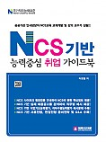 NCS 기반 능력중심 취업 가이드북 (초판 4쇄)