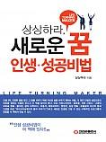 상상하라, 새로운 꿈 · 인생 · 성공비법 (초판 4쇄)