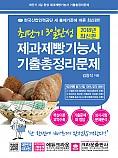 최단기! 3일 완성 제과제빵기능사 기출총정리문제 핵심요약강의