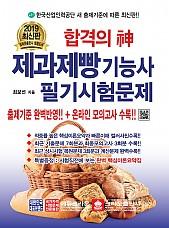 합격의신 제과제빵기능사 필기시험문제(핵심요약강의1강)