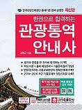 한권으로 합격하는 관광통역 안내사(9강)
