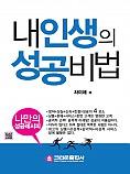 내인생의 성공 비법(핸드북) (개정판 3쇄)