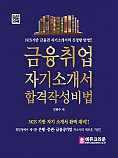 금융취업 자기소개서 합격작성비법 (개정판 3쇄)
