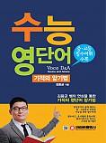 수능 영단어 기적의 암기법, Voca D&A (개정판 3쇄)
