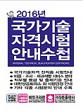2016 국가기술 자격시험 안내수첩