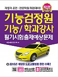 기능검정원⋅기능강사/학과강사 필기시험 출제예상문제