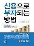 신용으로 부자되는 방법 (개정판 3쇄)