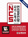 The Real NCS 자기소개서 면접끝판왕 (초판 3쇄)