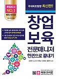 창업보육전문매니저 한권으로 끝내기 : 국내최초발행 최신판!!