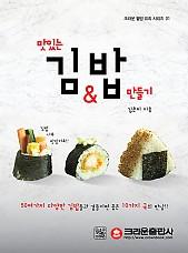 맛있는 김&밥 만들기 (초판 3쇄)