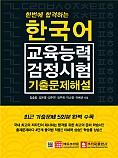 한번에 합격하는  한국어교육능력검정시험 기출문제해설 (초판 5쇄)