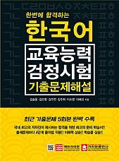 한번에 합격하는  한국어교육능력검정시험 기출문제해설 (초판 3쇄)