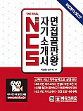 The Real NCS 자기소개서 면접끝판왕