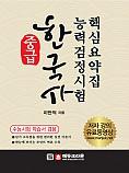 한국사 능력검정시험 핵심요약집 중급 : 수능시험 학습서 겸용 (초판 3쇄)