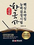 한국사 능력검정시험 핵심요약집 고급  : 공무원 입문서 겸용 (초판 4쇄)