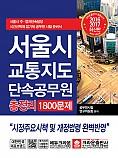 서울시 교통지도 단속공무원 총정리 1800문제