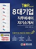 TOP secret 8대기업 직무에세이 자기소개서 (초판 2쇄)