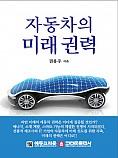 자동차의 미래 권력 (초판 2쇄)