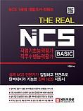 The Real NCS 직업기초능력평가 직무수행능력평가 BASIC (개정판 2쇄)