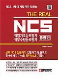The Real NCS 직업기초능력평가 직무수행능력평가 통합편 (개정판 2쇄)